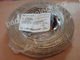 Cable oval gold coloured 2x0,50